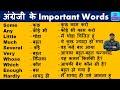 अँग्रेजी लिखना और बोलना सीखें | Useful Words & Meaning | How to Speak English | Spoken English 136