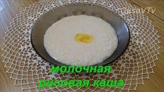Рисовая молочная каша. Rice milk porridge.
