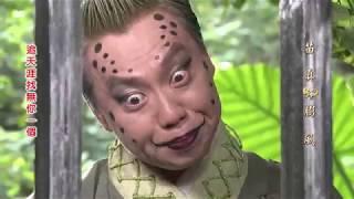 【戲說台灣】仙公祖大腳印 01