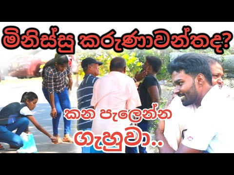 People Helping Or No Social Experiment | Sinha Tv #SocialExperiment #SocialSriLanka #SinhaTv