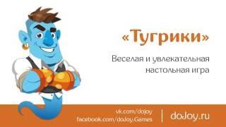 Правила настольной игры «Тугрики»(, 2016-08-24T15:14:38.000Z)