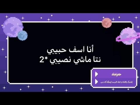 كلمات أغنية سعد المجرد مع الفاينر آسف حبيبي Youtube