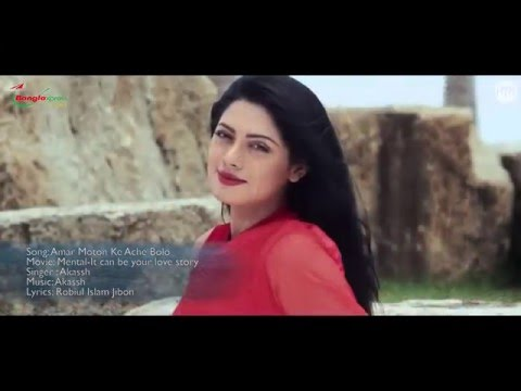 Amar Moton Ke Ache Bolo   Full Video Song HD   Mental 2015 l Akash l Shakib Khan   Tisha   YouTube