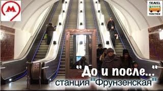 ВМоскве после ремонта заработала станция метро «Фрунзенская».