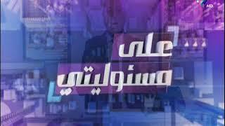 على مسئوليتى - أحمد موسى -  23 أبريل 2018 الحلقة الكاملة