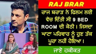 🔴 RAJ BRAR BIOGRAPHY | WIFE | FAMILY | CHILDREN | STRUGGLE | INTERVIEW | MOVIES | SONGS | DEATH