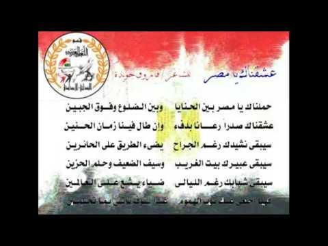 نص عشقناك يا مصر الصف الأول الإعدادي Youtube