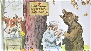Мультик-сказка Доктор Айболит