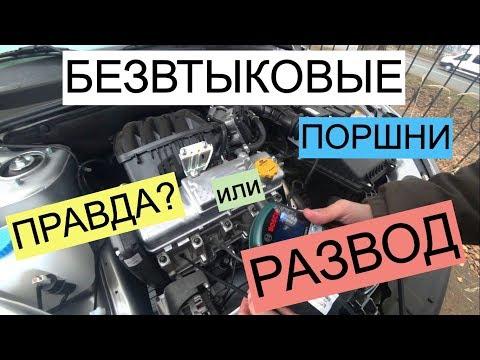 """""""Безвтыковые"""" поршни на новой Гранте. Правда или развод?"""