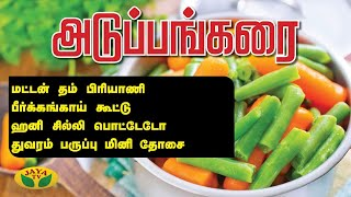 Honey Chilli Potato | Mutton Dum Briyani | Sombu health Benefits | Adupangarai | Jaya Tv