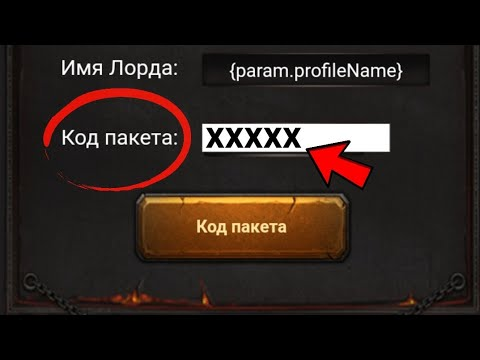 бонус код clash of kings