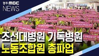 뉴스데스크 조대병원 기독병원 총파업 돌입 환자 불편