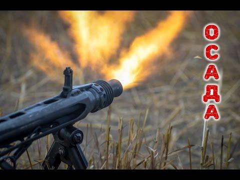 Фильмы о войне 1941- 1945 русские. ОСАДА. Русские Военные Фильмы 2016. Новинки
