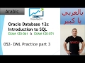 052-Oracle SQL 12c: DML Practice part 3