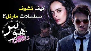 طريقه مشاهده مسلسلات مارفل   Marvel Netflix series