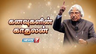 Story Of Dr. Apj Abdul Kalam   கனவுகளின் காதலன்   News7 Tamil
