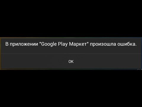 сервис Google Play произошла ошибка - фото 6