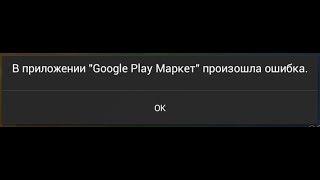 видео В приложении com.android.snap произошла ошибка