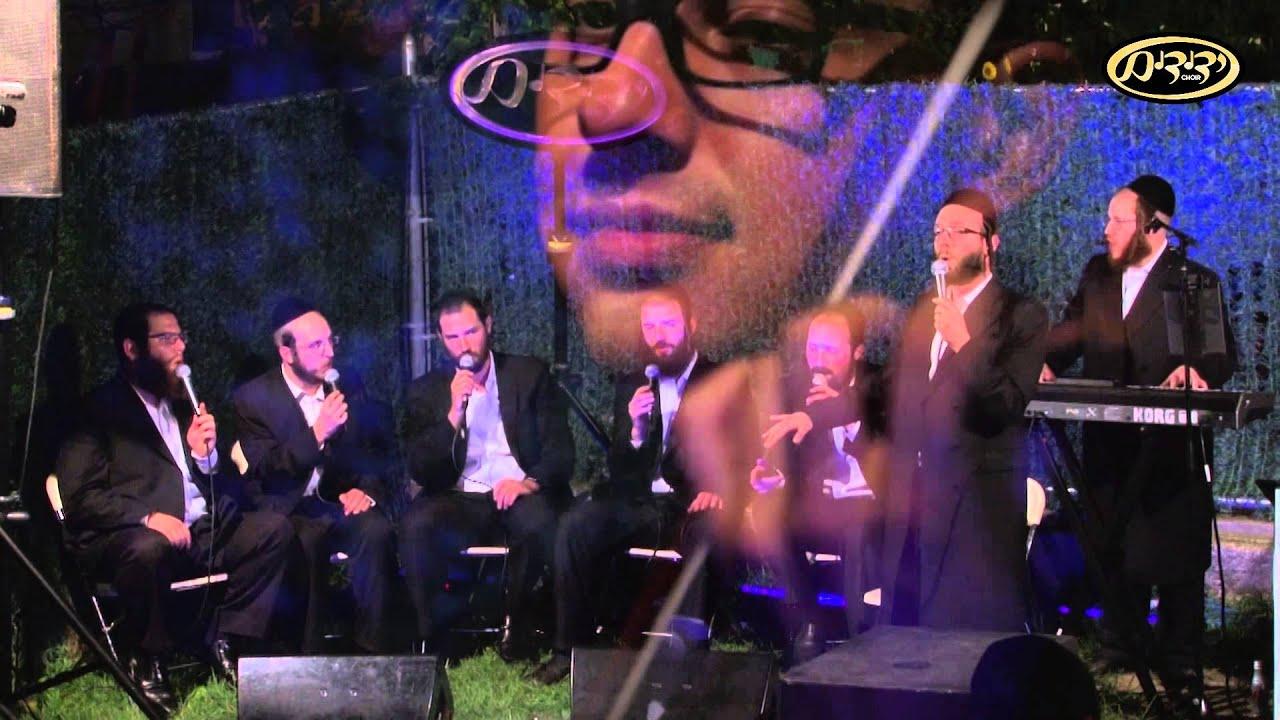 Yedidim singing Eli Beer - Feat. Menachem Moskowitz -  ידידים ומנחם מוסקוביץ שרים אלי ביר
