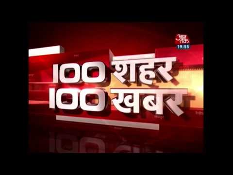 100 Shehar 100 Khabar: IPS Himanshu Roy Commits Suicide By Shooting Himself