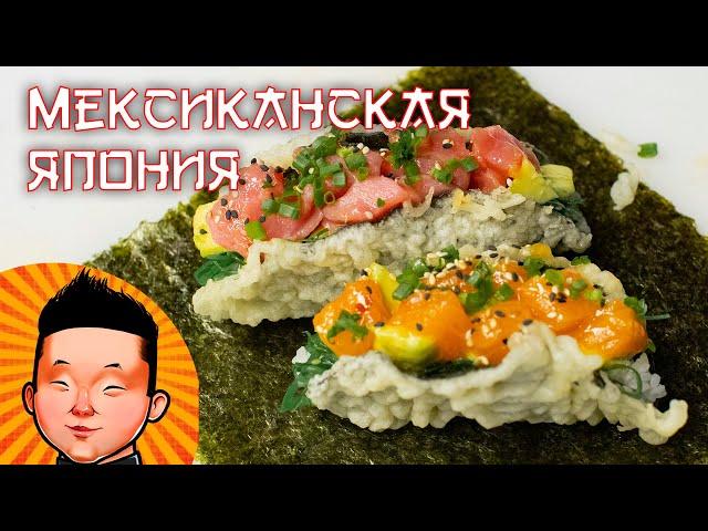 Как приготовить Суши Тако | Получились не с первого раза) | Мастер класс суши |