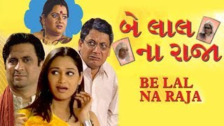 BE LAL NA RAJA   Disha Vakani (Dayaben)   Superhit Gujarati Comedy Natak Full   Arvind Joshi