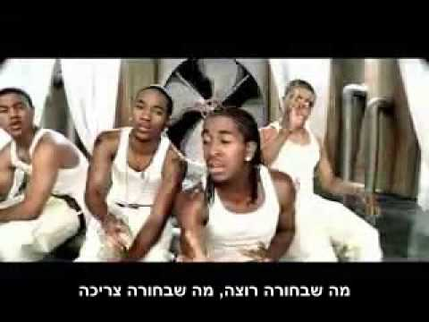 B2K - What A Girl Wants HebSub מתורגם