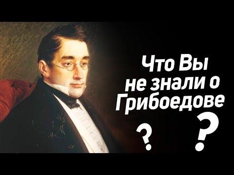Интересные моменты из смерти Грибоедова и причем тут мама? [Павел Ямб]