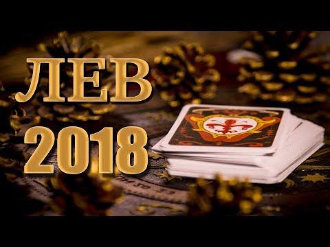 ЛЕВ 2018 - Таро-Прогноз на 2018 год