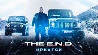 THE E.N.D. (Eric Notorious Davidich) #2 Иркутск.