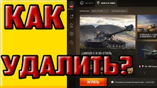 Wargaming Game Center как удалить!? ссылки на классические лаунчер! WoT/World Of Tanks