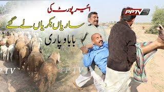 Airport Baba Wapari Te Airport | Latest Punjabi And Saraiki Funny Video