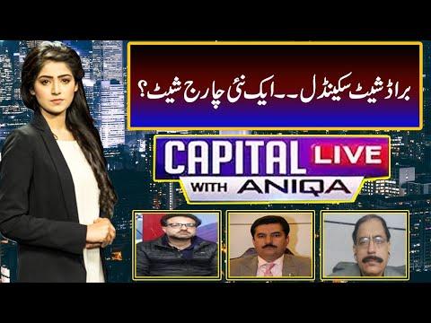 Capital Live with Aniqa on Capital TV   Latest Pakistani Talk Show