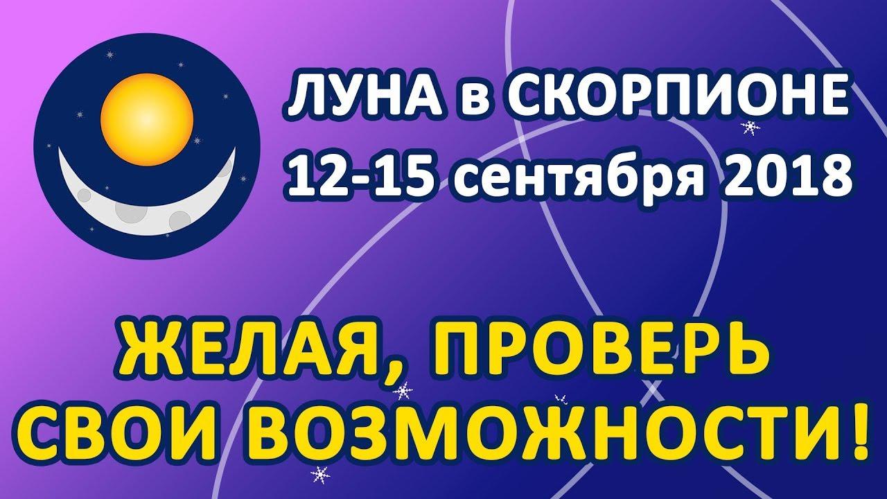 ЛУНА в знаке СКОРПИОН с 12 по 15 сентября 2018. Желая, проверь свои возможности!