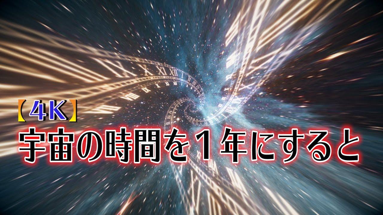 【4K】宇宙138億年の時間を1年で見る「宇宙カレンダー」悠久の時間への旅