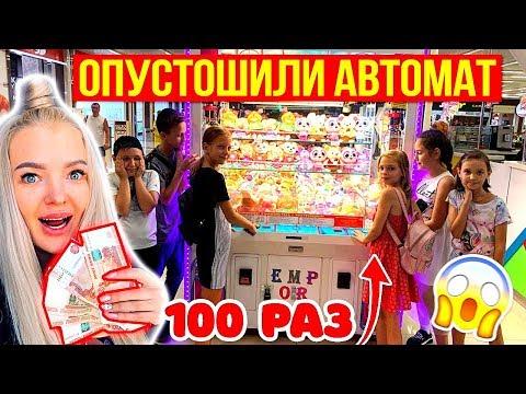 ИГРАЮ 100 РАЗ В АВТОМАТ С ИГРУШКАМИ ЧЕЛЛЕНДЖ / ЧТО МОЖНО ВЫИГРАТЬ на 5000 рублей??? ДЕТИ В ШОКЕ