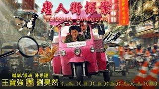 (HD)《唐人街探案》/Detective Chinatown 官方預告