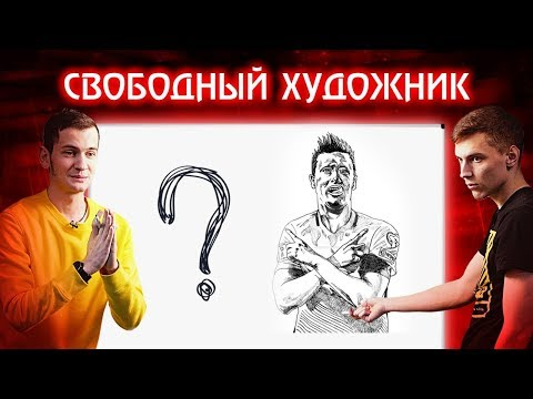 СВОБОДНЫЙ ХУДОЖНИК - угадываем Левандовски, ван Дейк, Сульшер! Футбольная игра