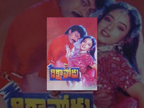 Rikshavodu | Full Length Telugu Movie | Chiranjeevi,Soundarya, Nagma