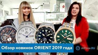 обзор новинок ORIENT 2019 года из первых уст. Новые часы ORIENT. AllTime