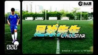 足球先生 MV - C AllStar (花式足球)