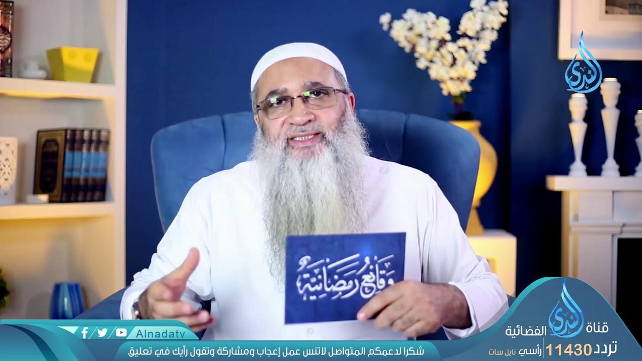 الندى:223 هـ تدمير عمورية |ح18| وقائع رمضانية | الشيخ الدكتور أحمد النقيب