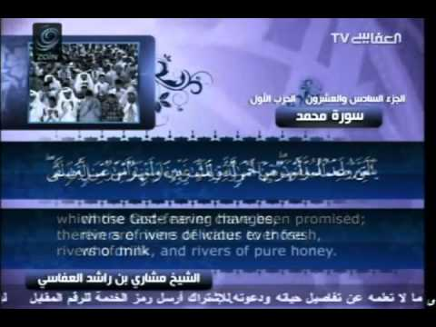 Surah Muhammad with English translation  47     Mishary bin Rashid Al Afasy