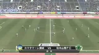 Jリーグ 松本山雅FC 岩上のカマタマーレ讃岐戦でキックオフから8秒での...