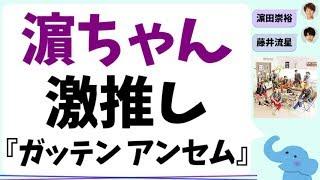 ジャニーズWESTの濵田崇裕くんがアルバム『ラッキィィィィィィィ7』の中...