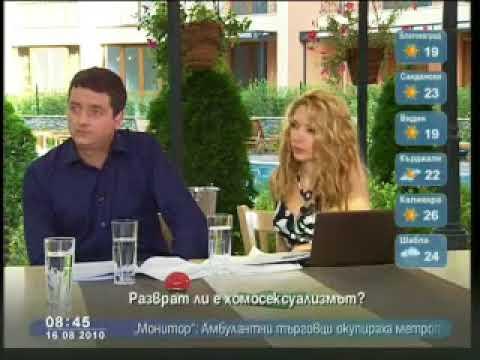 Видеото Разврат ли е хомосексуализмът  1 2 е публикувано от Radoslav Stoyanov 3