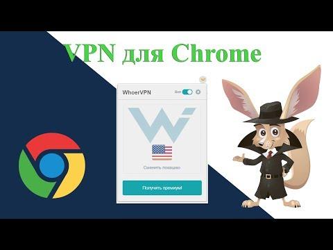 VPN для браузера Хром