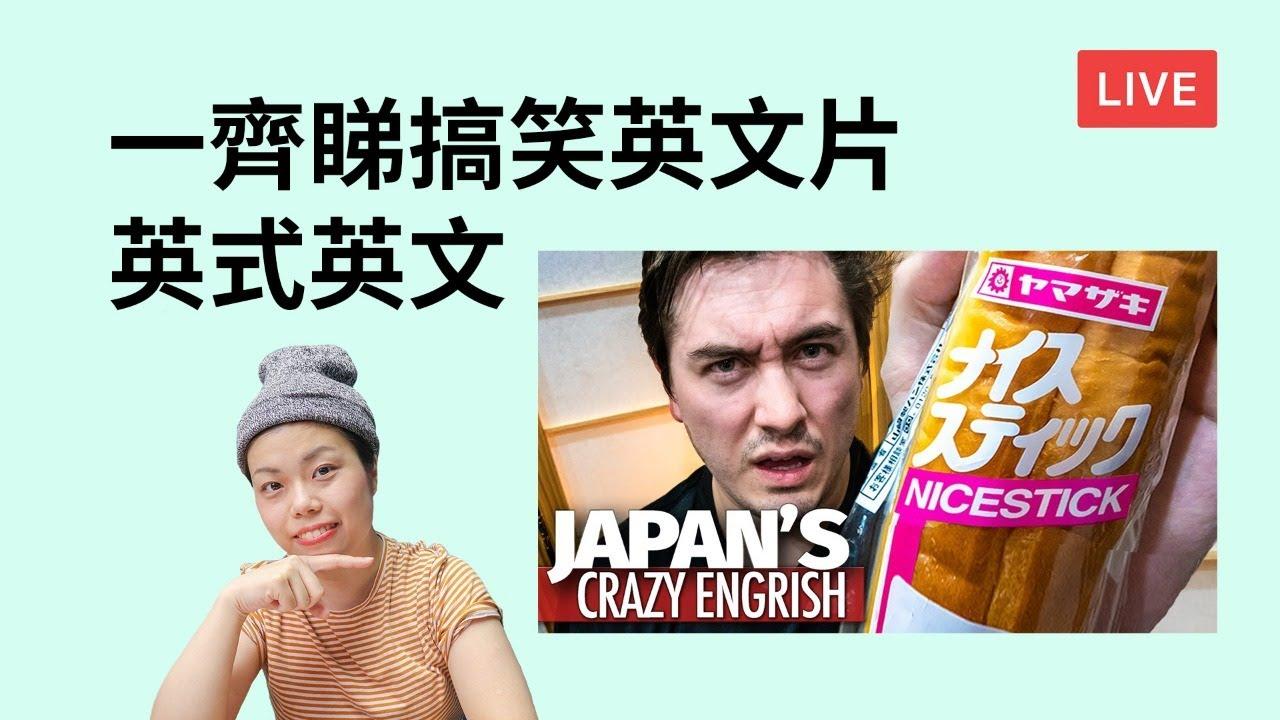 一齊睇搞笑英文片賞析英式幽默、荒謬的日式英語 英式英文