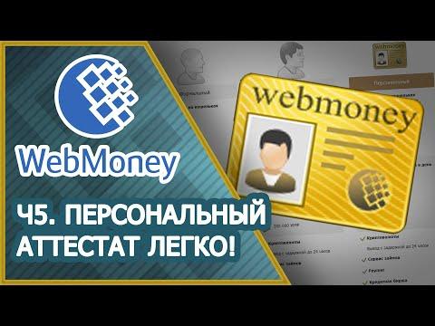 Как получить персональный аттестат WebMoney?