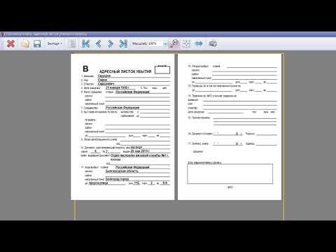 Программа Паспортный стол | Отчеты в программе и механизм их формирования.